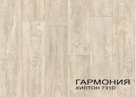 Линолеум Комитекс Гармония Хилтон 731 ОСТАТОК 4*2,5